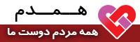 موسسه خیریه همدم فتح المبین