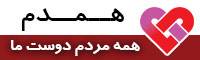 موسسه خیریه توانبخشی همدم فتح المبین